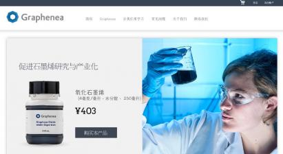 Graphenea Chinese web site photo